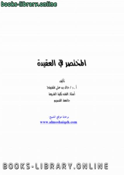 ❞ كتاب المختصر في العقيدة ❝  ⏤ خالد بن علي المشيقح