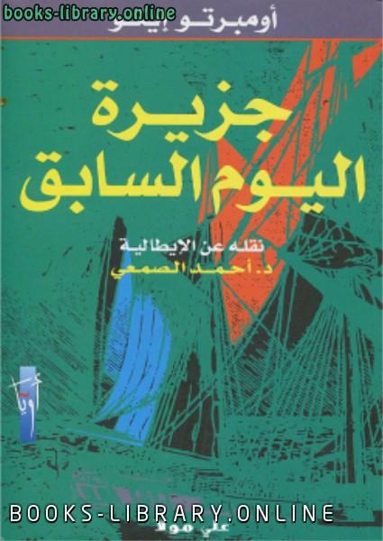 ❞ كتاب جزيرة اليوم السابق ❝  ⏤ إمبرتو إيكو