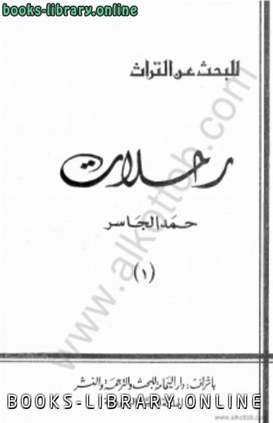 ❞ كتاب رحلات ❝  ⏤ حمد الجاسر