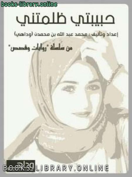 ❞ كتاب حبيبتي ظلمتني ❝  ⏤ محمد عبد الله بن محمدن وداهي
