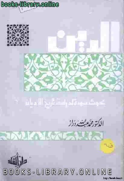 ❞ كتاب الدين بحوث ممهدة لدراسة تاريخ الأديان ❝  ⏤ محمد عبد الله دراز