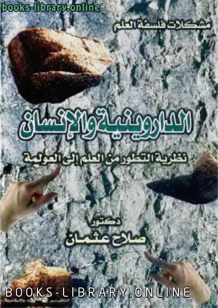 ❞ كتاب الداروينية والإنسان نظرية التطور من العلم إلى العولمة ❝  ⏤ د. صلاح عثمان