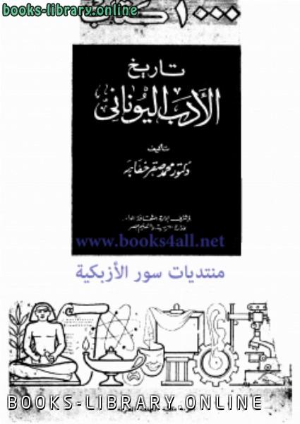 ❞ كتاب تاريخ الأدب اليوناني ❝  ⏤ محمد صقر خفاجة