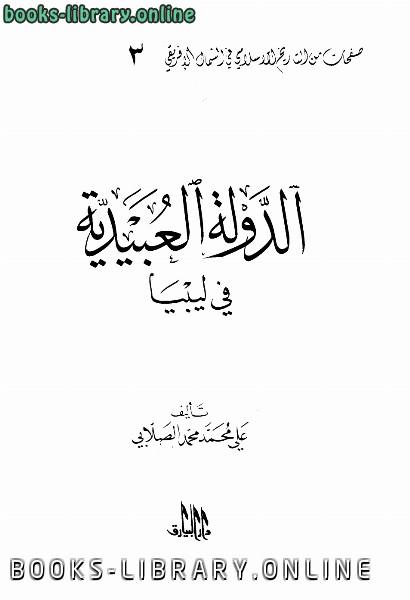 ❞ كتاب الدولة العبيدية في ليبيا ❝  ⏤ علي محمد محمد الصلابي