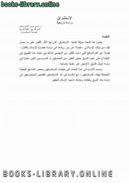 ❞ كتاب الاستشراق دراسة تاريخية ❝  ⏤ د. سامى حمود الحاج جاسم