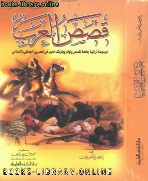 ❞ كتاب قصص العرب موسوعة طرائف ونوادر العرب ❝  ⏤ إبراهيم شمس الدين