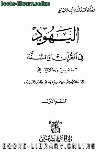 ❞ كتاب اليهود في القرآن والسنة ج1 ❝  ⏤ محمد أديب الصالح