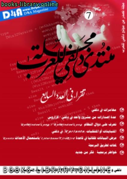 ❞ مجلة مجلة : العدد السابع ❝  ⏤ منتدى دلفي للعرب