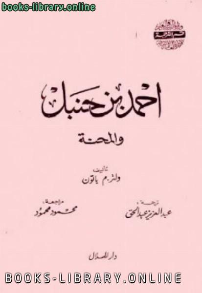 أحمد بن حنبل والمحنة ولتر م باتون