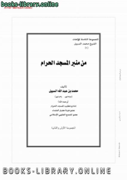 ❞ كتاب من منبر المسجد الحرام (14) ❝  ⏤ محمد بن عبدالله السبيل