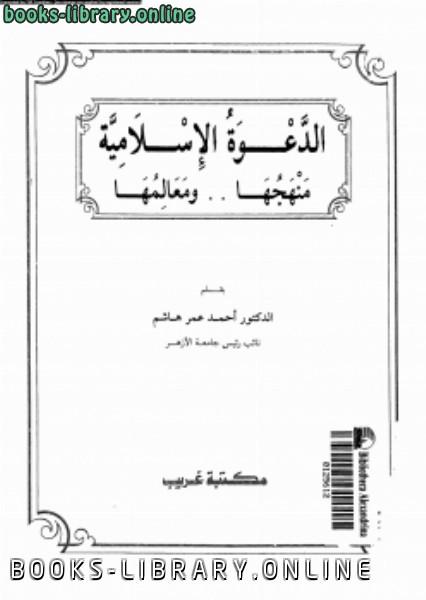 ❞ كتاب الدعوة الإسلامية منهجها ومعالمها ❝  ⏤  أحمد عمر هاشم