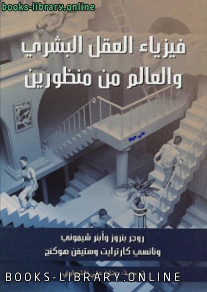 ❞ كتاب فيزياء العقل البشري والعالم من منظورين ❝  ⏤ أبنر شيموني