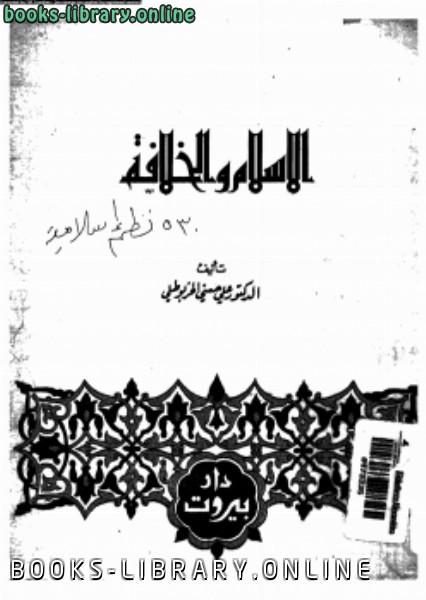 ❞ كتاب الإسلام والخلافة ❝  ⏤ د. على حسنى الخربوطلى