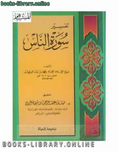 ❞ كتاب تفسير سورة الناس ❝  ⏤ محمد بن عبدالوهاب