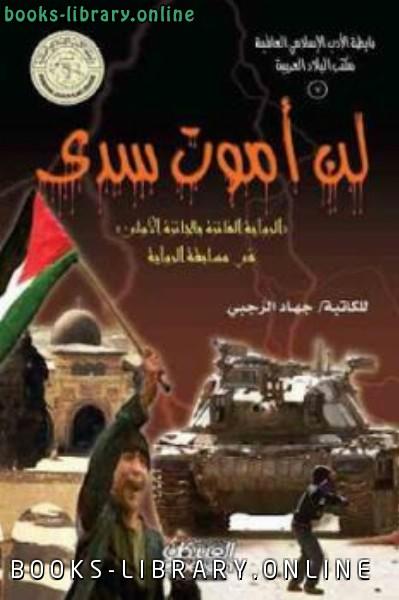 ❞ رواية لن أموت سدى ❝  ⏤ جهاد الرجبي