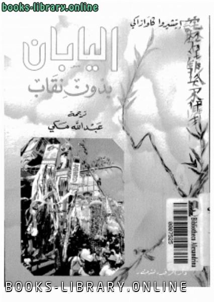 ❞ كتاب اليابان بدون نقاب ❝  ⏤ إيتشيروا كاوازاكى