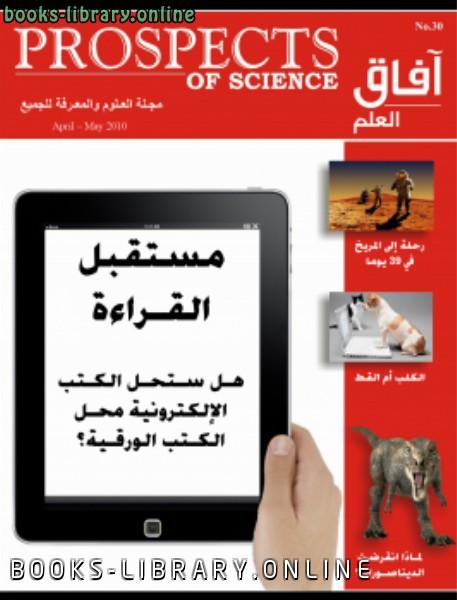 ❞ كتاب آفاق العلم . أبريل و مايو 2010 ❝  ⏤ مجلة آفاق العلم