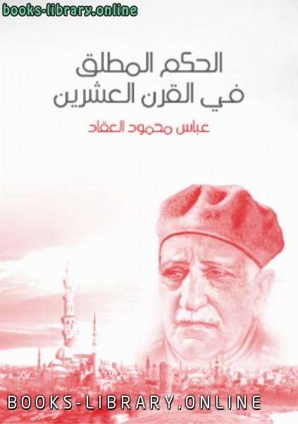 ❞ كتاب الحكم المطلق في القرن العشرين ❝  ⏤ عباس محمود العقاد
