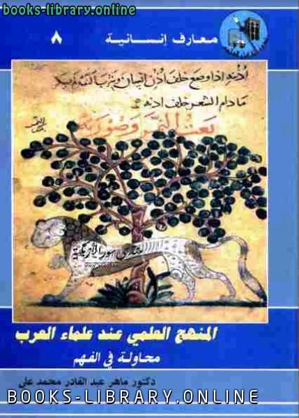 ❞ كتاب المنهج العلمي عند العلماء العرب: محاولة في الفهم ❝  ⏤ ماهر عبد القادر محمد علي