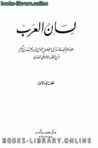 ❞ كتاب لسان العرب ط صادر ❝  ⏤ محمد بن مكرم بن منظور الافريقي المصري جمال الدين أبو الفضل