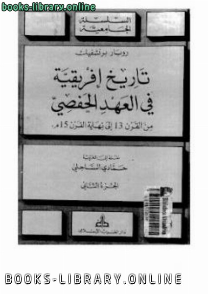 ❞ كتاب تاريخ إفريقية في العهد الحفصي ج 2 ❝  ⏤ روبار برشفيك