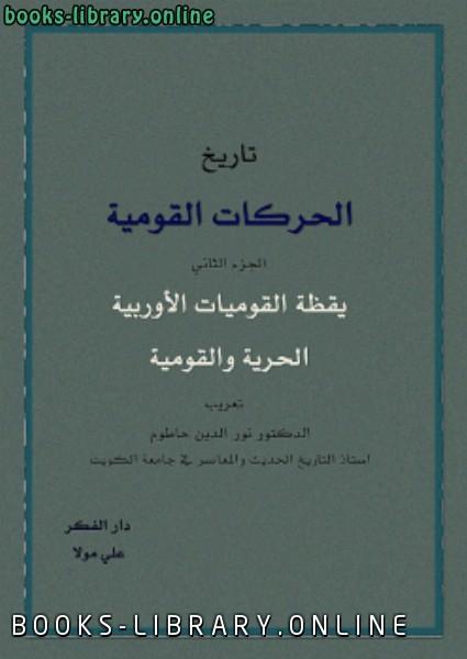 ❞ كتاب تاريخ الحركات القومية في اوروبا 2 ❝  ⏤ د. الكتب الدين حاطوم