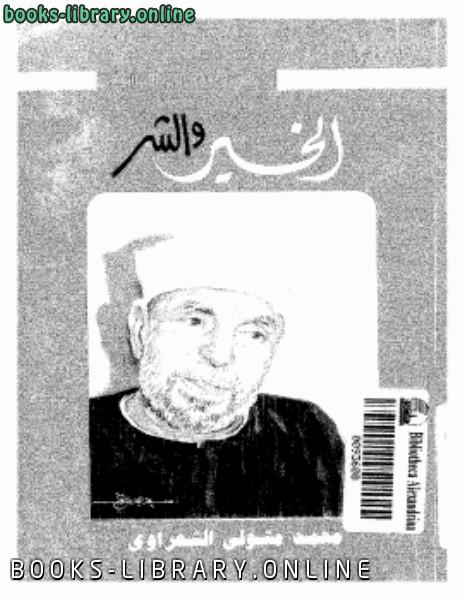 ❞ كتاب الخير والشر ❝  ⏤ محمد متولي الشعراوي