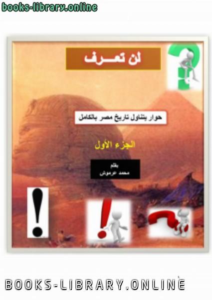 ❞ كتاب لن تعرف حوار يتناول تاريخ مصر بالكامل الجزء الأول ❝  ⏤ محمد عرموش