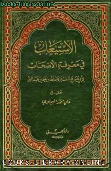 ❞ كتاب الاستيعاب في معرفة الأصحاب ت: البجاوي ❝  ⏤ يوسف عبد الله محمد عبد البر أبو عمر