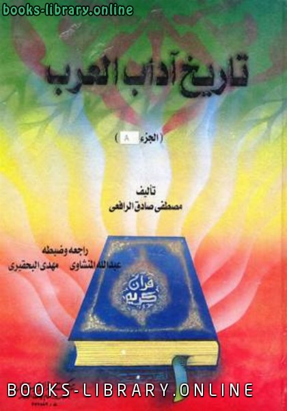 ❞ كتاب تاريخ آداب العرب ط الايمان ❝  ⏤ مصطفى صادق الرافعي