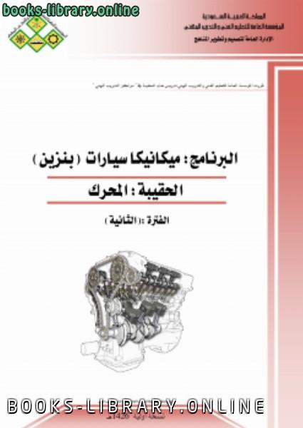 المحرك : ميكانيكا سيارات (البنزين)