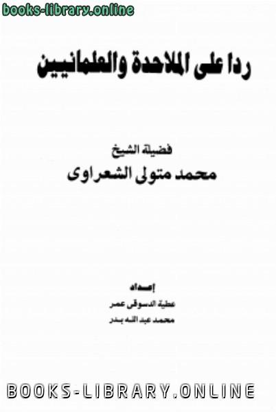 رداً على الملاحدة والعلمانيين: حوار مع فضيلة الشيخ الشعراوي حول العلمانية وفلسفة التنوير