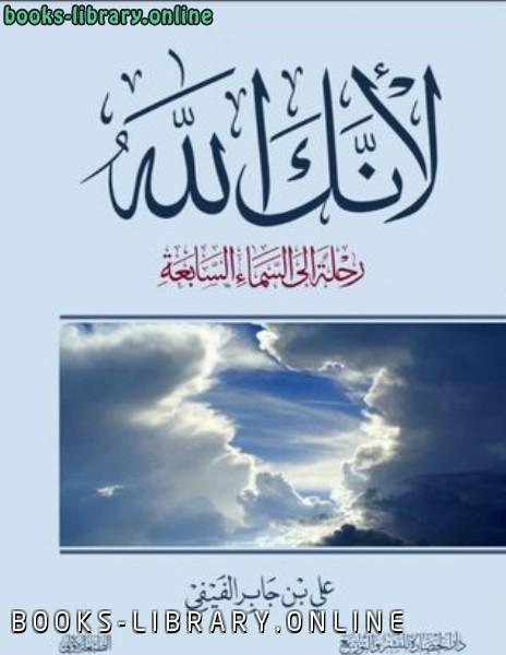 ❞ كتاب لأنك الله رحلة الى السماء السابعة ❝  ⏤ على بن جابر الفيفى