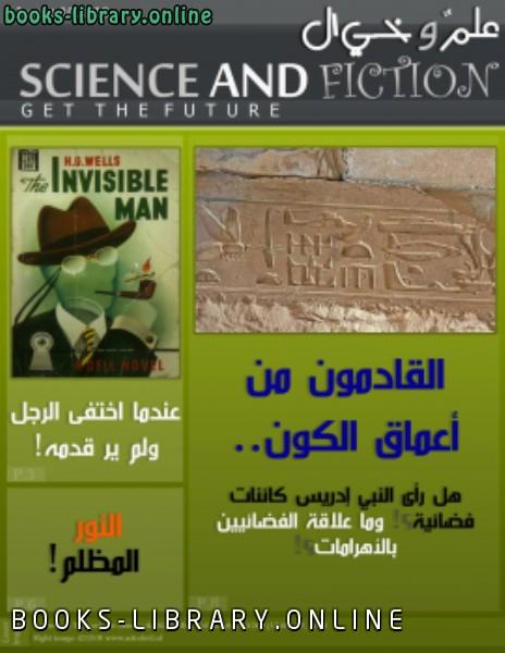 علم وخيال العدد الأول
