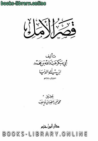 ❞ كتاب قصر الأمل ابن أبي الدنيا ❝  ⏤ عبد الله محمد عبيد البغدادي أبو بكر ابن أبي الدنيا