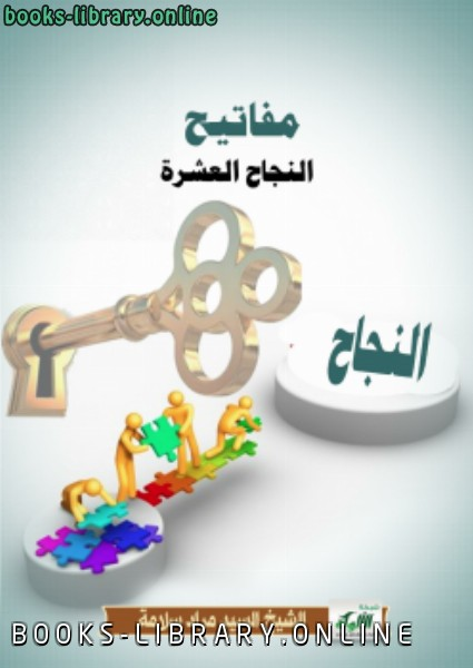 ❞ كتاب مفاتيح النجاح العشرة ❝  ⏤ السيد مراد سلامة