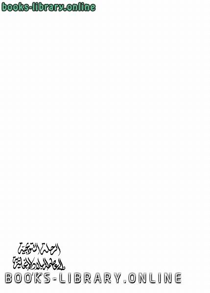 ❞ كتاب الرحلة التتويجية إلى عاصمة البلاد الإنجليزية 1902 ❝  ⏤ الحسن بن محمد بن الغسال الطنجي