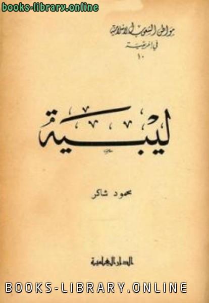 ❞ كتاب ليبية ليبيا ❝  ⏤ محمود شاكر شاكر الحرستاني أبو أسامة