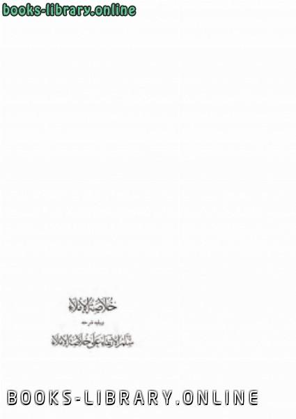 ❞ كتاب خلاصة الإملاء، ويليه: سلم الارتقاء على خلاصة الإملاء ❝  ⏤ محمد شاكر ومحمد قنديل الرحماني