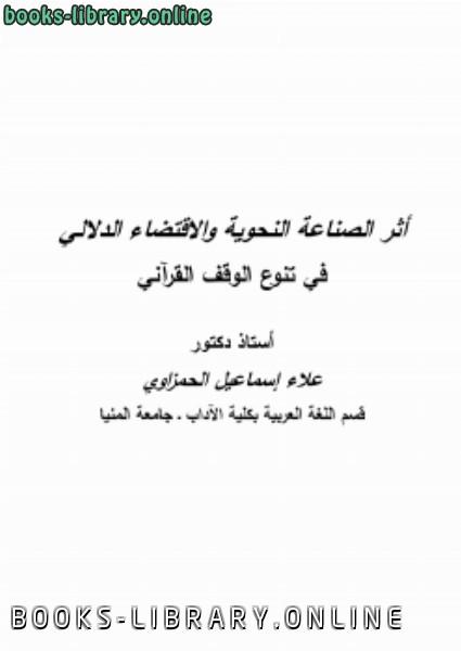 ❞ كتاب أثر الصناعة النحوية والاقتضاء الدلالي في تنوع الوقف القرآني ❝  ⏤ د. علاء إسماعيل الحمزاوي