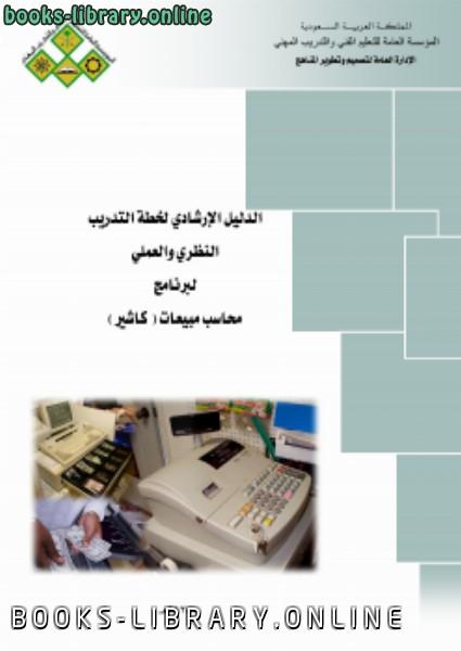 ❞ كتاب الدليل الإرشادى لوظيفة كاتب حسابات (كاشير) ❝  ⏤ المملكة العربية السعودية - المؤسسة العامة للتعليم الفنى والتدريب المهنى