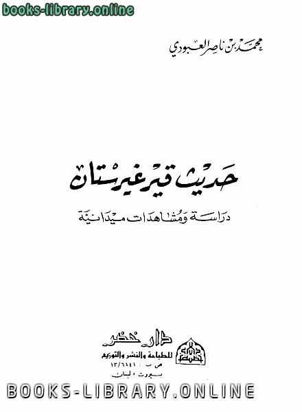 حديث قيرغيرستان دراسة ومشاهدات ميدانية