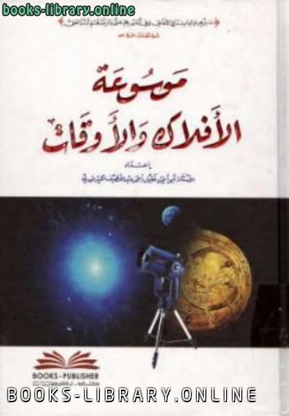 ❞ كتاب موسوعة الأفلاك والأوقات ❝  ⏤ أبو أيمن خليل أحمد عبد اللطيف الكيرالكتبي