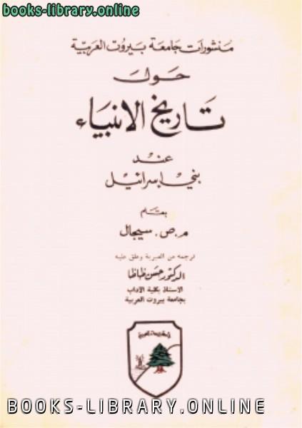 ❞ كتاب تاريخ الانبياء عند بنى إسرائيل ❝  ⏤ م. ص. سيجال