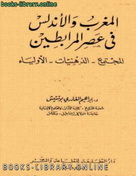 ❞ كتاب المغرب والأندلس في عصر المرابطين ❝  ⏤ إبراهيم القادري بوتشيش