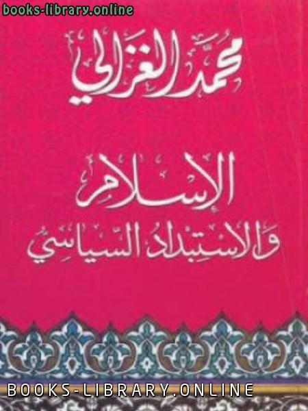 ❞ كتاب الاسلام والاستبداد السياسي ❝  ⏤ محمد الغزالى