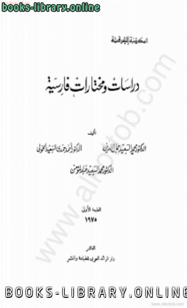 ❞ كتاب دراسات ومختارات فارسية ❝  ⏤ د. محمد السعيد جلال الدين