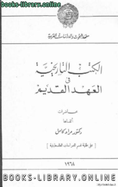 ❞ كتاب الكتب التاريخية في العهد القديم ❝  ⏤ مراد كامل