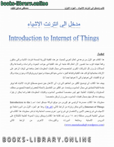 ❞ كتاب مدخل الى انترنت الاشياء الجزء الاول ❝  ⏤ مصطفى العراقي