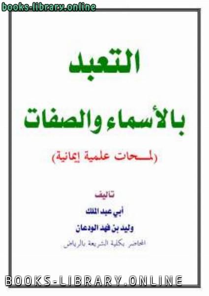 ❞ كتاب التعبد بالأسماء والصفات لمحات علمية إيمانية ❝  ⏤ وليد بن فهد الودعان